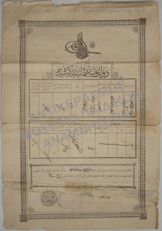 ΤΑΥΤΟΤΗΤΑ-ΠΙΣΤΟΠΟΙΗΤΙΚΟ ΓΕΝΝΗΣΕΩΣ ΔΗΜΗΤΡΙΟΥ 1850