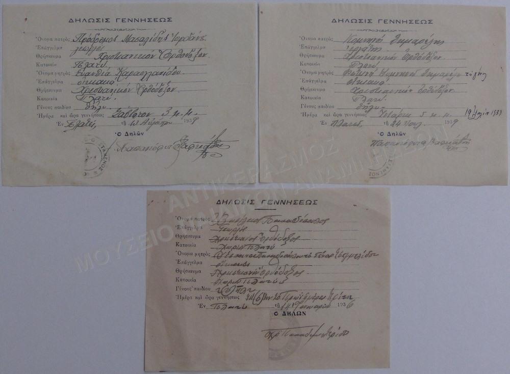 ΔΗΛΩΣΕΙΣ ΓΕΝΝΗΣΕΩΣ 1936, 1939