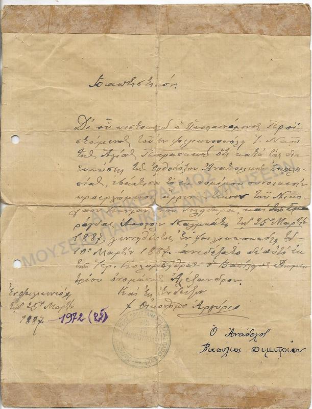ΒΑΠΤΙΣΤΙΚΟΝ 1887, ΝΑΟΣ ΑΓΙΑΣ ΠΑΡΑΣΚΕΥΗΣ ΦΙΛΙΠΠΟΥΠΟΛΕΩΣ
