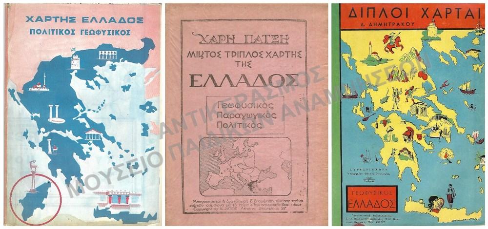 Babatshs Moyseio Paidikwn Anamnhsewn Sxolika Biblia Dhmotikoy