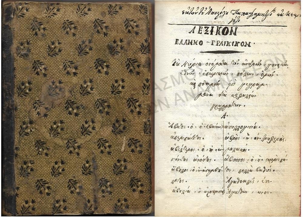ΧΕΙΡΟΠΟΙΗΤΟ ΛΕΞΙΚΟΝ ΕΛΛΗΝΟ-ΓΚΡΑΙΚΙΚΟΝ, ΤΟΥ ΑΠΟΣΤΟΛΟΥ ΠΑΠΑΔΗΜΗΤΡΙΟΥ ΕΚ ΚΕΚΡΟΥ ΓΟΥΖΙ, 1837