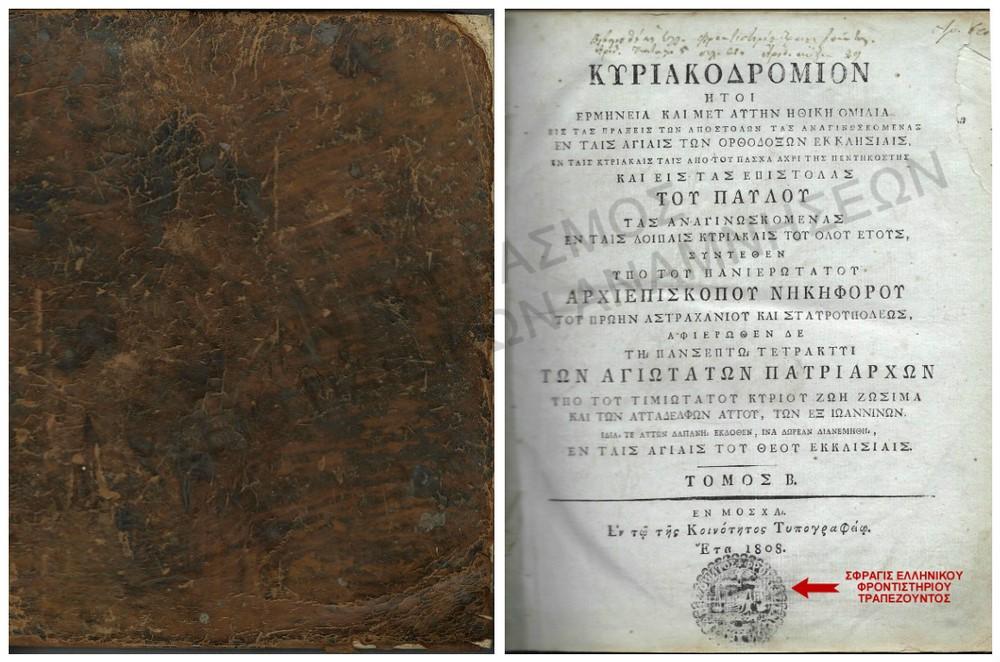ΚΥΡΙΑΚΟΔΡΟΜΙΟΝ, 1808, ΑΠΟ ΤΗ ΒΙΒΛΙΟΘΗΚΗ ΤΟΥ ΕΛΛΗΝΙΚΟΥ ΦΡΟΝΤΙΣΤΗΡΙΟΥ ΤΡΑΠΕΖΟΥΝΤΟΣ
