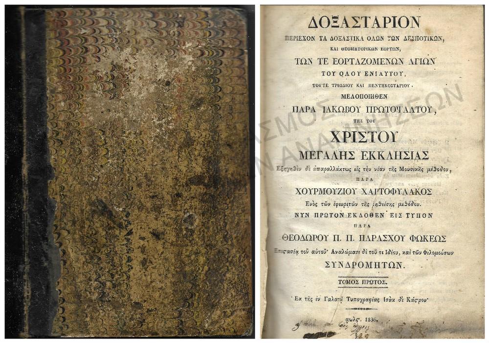 ΔΟΞΑΣΤΑΡΙΟΝ ΝΥΝ ΠΡΩΤΟΝ ΕΚΔΟΘΕΝ ΕΙΣ ΤΥΠΟΝ ΠΑΡΑ ΘΕΟΔΩΡΟΥ Π.Π. ΠΑΡΑΣΧΟΥ ΦΩΚΕΩΣ, ΤΟΜΟΣ ΠΡΩΤΟΣ, ΕΚ ΤΗΣ ΓΑΛΑΤΑ ΤΥΠΟΓΡΑΦΙΑΣ ΙΣΑΚ ΔΕ ΚΑΣΤΡΟΥ 1836