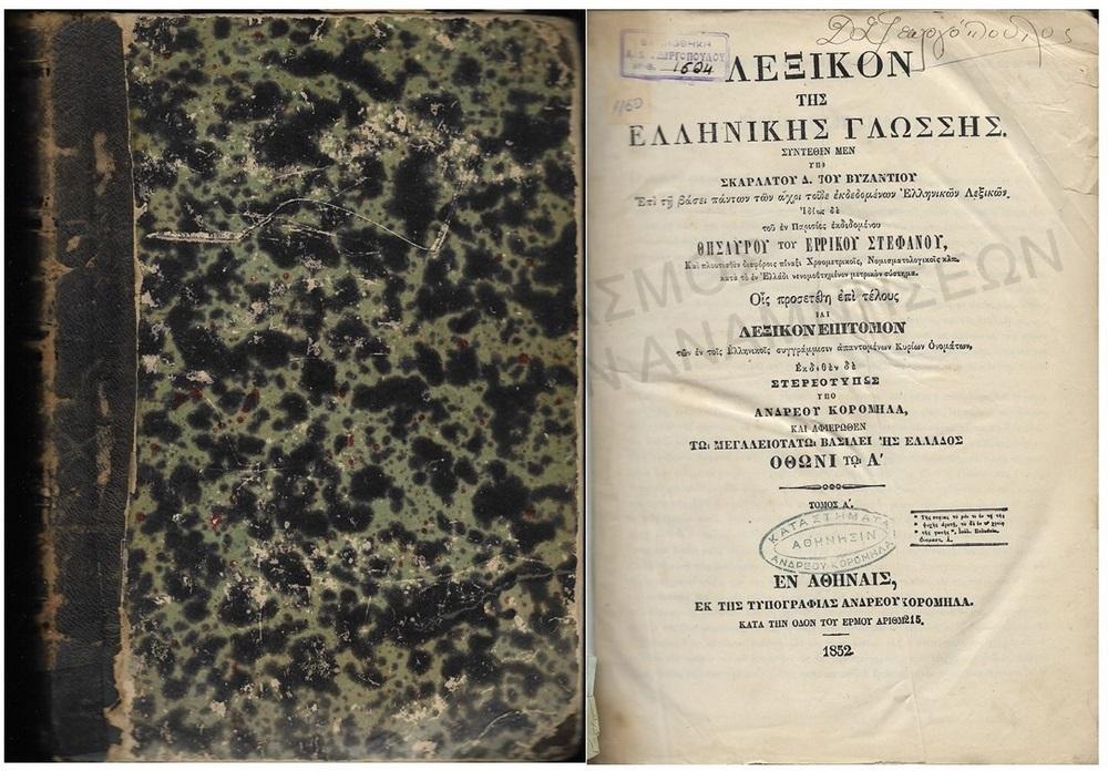 ΛΕΞΙΚΟΝ ΤΗΣ ΕΛΛΗΝΙΚΗΣ ΓΛΩΣΣΗΣ ΣΥΝΤΕΘΕΝ ΜΕΝ ΥΠΟ ΣΚΑΡΛΑΤΟΥ Δ. ΤΟΥ ΒΥΖΑΝΤΙΟΥ, 1852