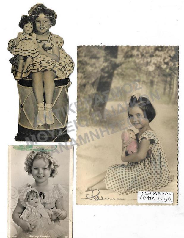 ΦΩΤΟΓΡΑΦΙΕΣ ΠΑΙΔΙΩΝ ΜΕ ΚΟΥΚΛΕΣ, 1952