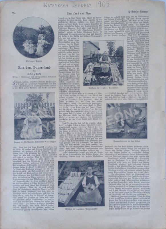 ΚΑΤΑΣΚΕΥΗ ΚΟΥΚΛΑΣ 1905