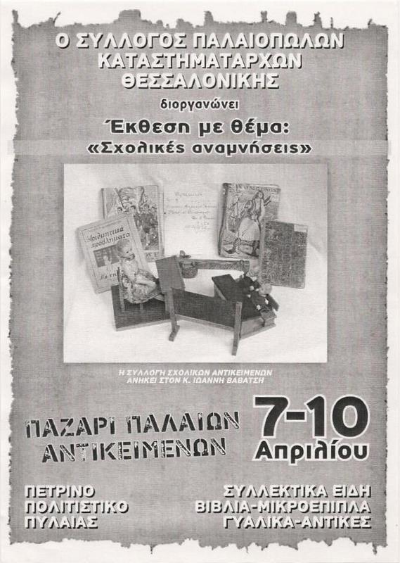 ΠΟΛΙΤΙΣΤΙΚΟ ΚΕΝΤΡΟ- ΠΕΤΡΙΝΟ ΠΥΛΑΙΑΣ, 2011 «ΣΧΟΛΙΚΕΣ ΑΝΑΜΝΗΣΕΙΣ»