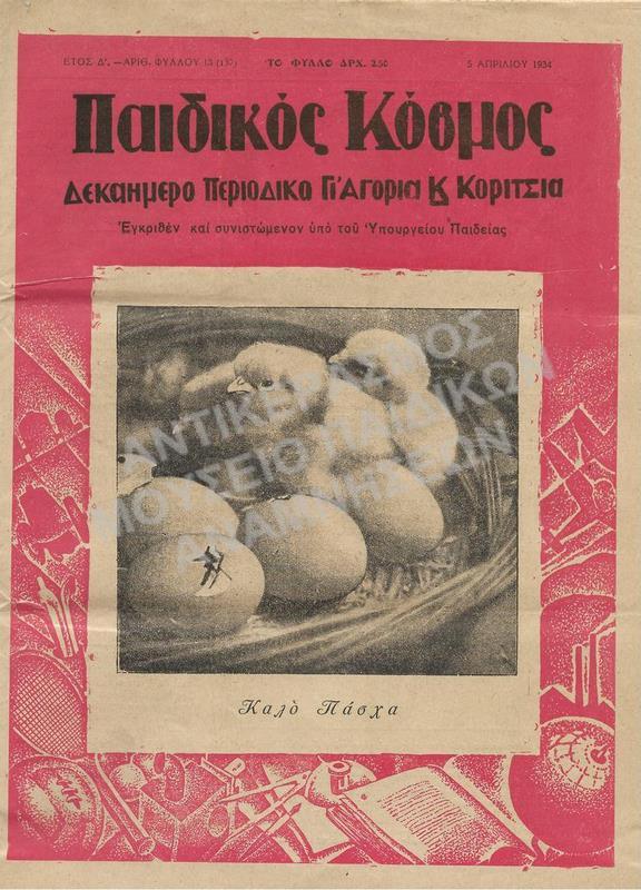 ΤΕΥΧΟΣ ΤΟΥ ΠΕΡΙΟΔΙΚΟΥ ΠΑΙΔΙΚΟΣ ΚΟΣΜΟΣ, ΕΤΟΣ Δ΄, 1934, Νο13,