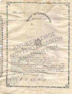 ΒΑΠΤΙΣΤΗΡΙΟΝ ΑΠΟ ΤΗΝ ΙΕΡΑ ΜΗΤΡΟΠΟΛΗ ΘΕΣΣΑΛΟΝΙΚΗΣ,1887 ΕΝΟΡΕΙΑ ΠΑΝΑΓΟΥΔΑΣ