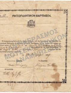 ΠΙΣΤΟΠΟΙΗΤΙΚΟΝ ΒΑΠΤΙΣΕΩΣ ΕΝ ΝΕΟΧΩΡΙ (ΠΕΡΙΟΧΗ ΚΩΝΣΤΑΝΤΙΝΟΥΠΟΛΕΩΣ), 1874