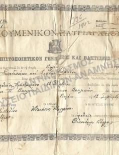 ΠΙΣΤΟΠΟΙΗΤΙΚΟΝ ΓΕΝΝΗΣΕΩΣ ΚΑΙ ΒΑΠΤΙΣΕΩΣ ΟΙΚΟΥΜΕΝΙΚΟΥ ΠΑΤΡΙΑΡΧΕΙΟΥ, 1904
