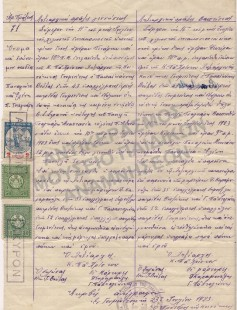 ΛΗΞΙΑΡΧΙΚΗ ΠΡΑΞΗΣ ΓΕΝΝΗΣΕΩΣ ΚΑΙ ΒΑΠΤΙΣΕΩΣ 1923