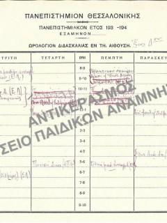 ΠΑΝΕΠΙΣΤΗΜΙΑΚΟ ΕΤΟΣ 1942-1943