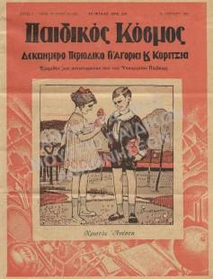 ΤΕΥΧΟΣ ΤΟΥ ΠΕΡΙΟΔΙΚΟΥ ΠΑΙΔΙΚΟΣ ΚΟΣΜΟΣ, ΕΤΟΣ Γ΄, Νο14, 1933,