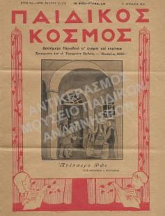 ΤΕΥΧΟΣ ΤΟΥ ΠΕΡΙΟΔΙΚΟΥ ΠΑΙΔΙΚΟΣ ΚΟΣΜΟΣ, ΕΤΟΣ 5ο, 1935,  Νο15,