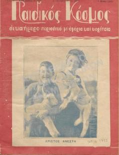 ΤΕΥΧΟΣ ΤΟΥ ΠΕΡΙΟΔΙΚΟΥ ΠΑΙΔΙΚΟΣ ΚΟΣΜΟΣ, ΕΤΟΣ Β΄, 1932, Νο 16,