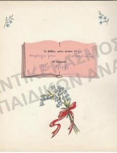 ΤΑ ΠΡΩΤΑ ΧΡΟΝΙΑ ΤΟΥ ΠΑΙΔΙΟΥ ΜΑΣ, 1956