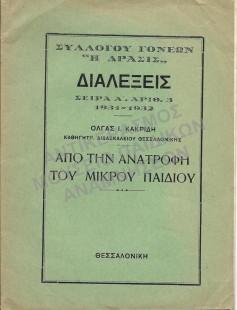 ΔΙΑΛΕΞΕΙΣ- ΑΠΟ ΤΗΝ ΑΝΑΤΡΟΦΗ ΤΟΥ ΜΙΚΡΟΥ ΠΑΙΔΙΟΥ, ΟΛΓΑΣ Ι. ΚΑΚΡΙΔΗ ΚΑΘΗΓΗΤΡΙΑΣ ΔΙΔΑΣΚΑΛΕΙΟΥ ΘΕΣΣΑΛΟΝΙΚΗΣ, 1931-1932