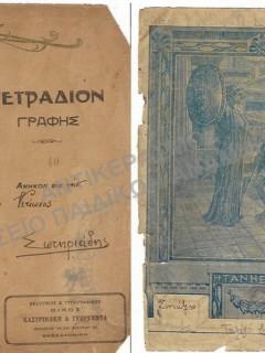 ΜΑΘΗΤΙΚΑ ΤΕΤΡΑΔΙΑ ΔΙΑΦΟΡΩΝ ΕΡΓΟΣΤΑΣΙΩΝ