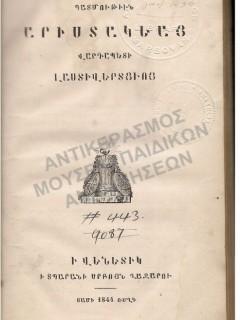 ΑΝΑΤΟΛΙΑ ΜΕΡΖΙΦΟΥΝΤΑΣ
