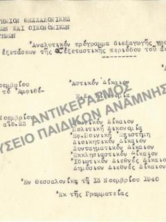 ΠΑΝΕΠΙΣΤΗΜΙΑΚΟ ΕΤΟΣ 1940-1941