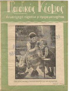ΠΑΙΔΙΚΟΣ ΚΟΣΜΟΣ,1932,
